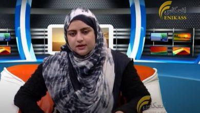 Photo of Gunmen kill female TV anchor in eastern Afghanistan